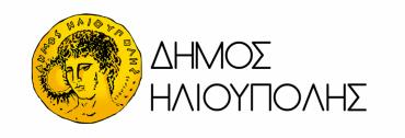 Γραφείο υποστήριξης ανέργων στο Δήμο Ηλιούπολης