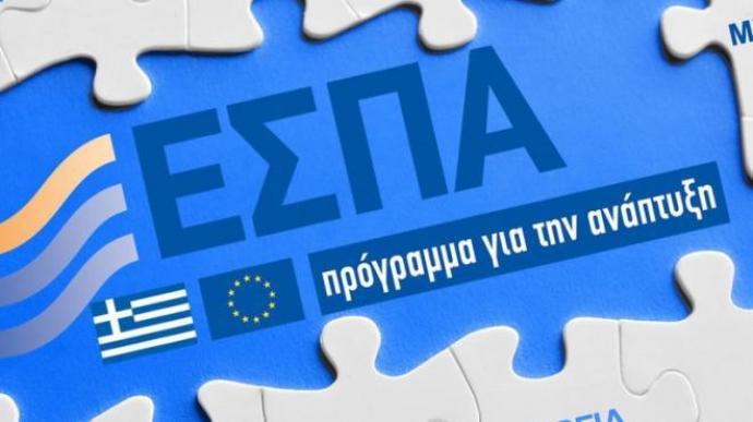 ΕΣΠΑ: Εκδόθηκαν τα αποτελέσματα για αναβάθμιση επιχειρήσεων