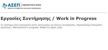 Προβλήματα με την ιστοσελίδα του ΑΣΕΠ