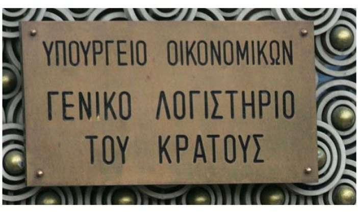 geniko_logistirio_toy_kratoys.jpg
