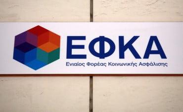 ΕΦΚΑ: Aναρτήθηκαν τα ειδοποιητήρια για τις εισφορές των μηχανικών