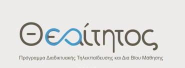 Αιτήσεις συμμετοχής στο εκπαιδευτικό πρόγραμμα «Θεαίτητος» του Χαροκόπειου Πανεπιστημίου