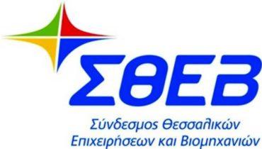 Σεμινάριο του ΣΘΕΒ για την ανάπτυξη των εξαγωγών στον αγροδιατροφικό τομέα