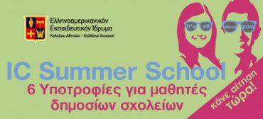 Υποτροφίες από το Ελληνοαμερικανικό Εκπαιδευτικό Ιδρυμα (Κολλέγιο Αθηνών)