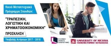 Μεταπτυχιακό Πρόγραμμα στην «Τραπεζική Λογιστική και Χρηματοοικονομική»