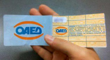 ΟΑΕΔ Κάρτα ανεργίας: Αυτές είναι οι 15 παροχές στους κατόχους της