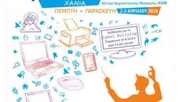Χανιά: Διήμερο φεστιβάλ Μαθητικής Ψηφιακής Δημιουργίας