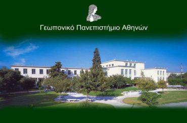 Πρόγραμμα Μεταπτυχιακών Σπουδών με τίτλο