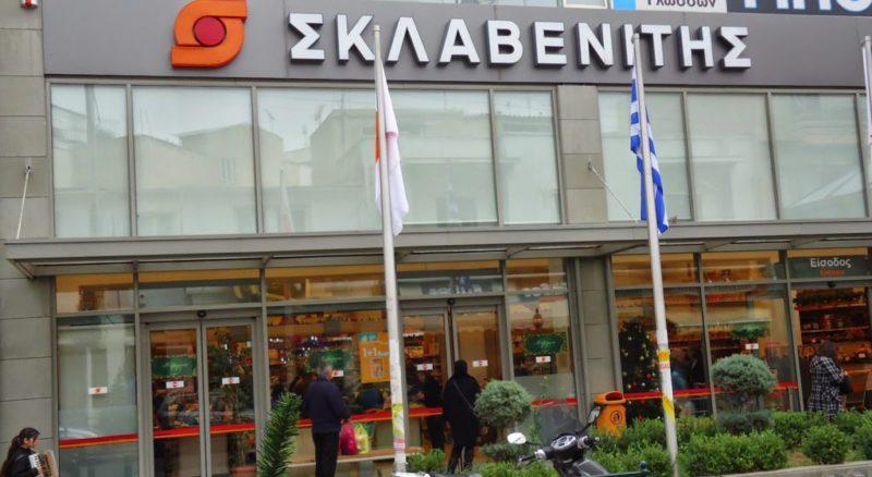 sklavenitis-supermarket_0.jpg
