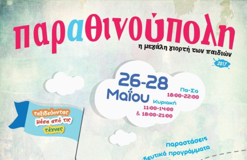 thumbnail_afisa-parathinoupoli17-ορθή-894x580.jpg