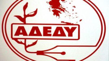 Η ΑΔΕΔΥ υπέρ του αγώνα συμβασιούχων στους ΟΤΑ