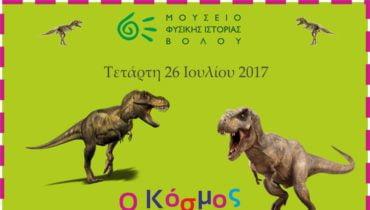 Εκπαιδευτικό Πρόγραμμα: «Ο κόσμος των δεινοσαύρων» στο Μουσείο Φυσικής Ιστορίας Βόλου