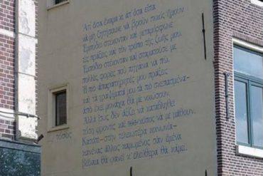 Ποίημα του Καβάφη «ταξίδεψε» και κοσμεί κτίριο στην Ολλανδία (εικόνες)