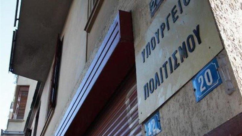 Νέα προκήρυξη για 70 μόνιμους στο Υπ. Πολιτισμού