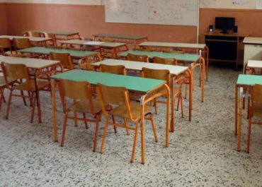 Χωρίς μαθήματα τα σχολεία τη Δευτέρα 2 Οκτωβρίου