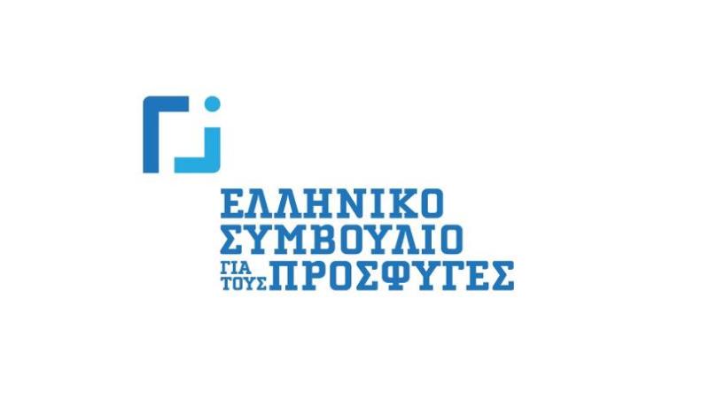 Θέσεις Εργασίας στο Ελληνικό Συμβούλιο για τους Πρόσφυγες