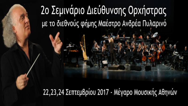 ΠΥΛΑΡΙΝΟΣ-ΑΝΔΡΕΑΣ_1-1021x576.png