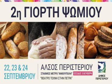 Γιορτή Ψωμιού στο Άλσος Περιστερίου αύριο και το Σαββατοκύριακο
