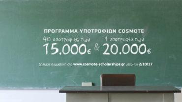 Εως τις 2 Οκτωβρίου οι αιτησεις για τις υποτροφίες της Cosmote