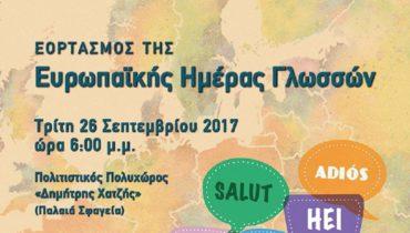 Το Πανεπιστήμιο Ιωαννίνων τιμά την Ευρωπαϊκή Ημέρα Γλωσσών