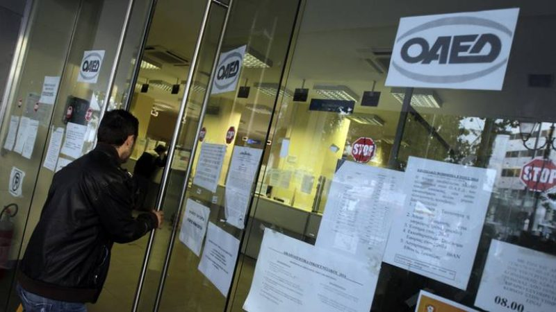 ΟΑΕΔ: Ξεκινούν οι αιτησεις για 15.000 ανέργους ηλικίας 30-49