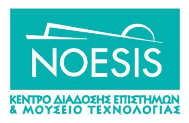 Θέση εργασίας στην εταιρεία ΝΟΗΣΙΣ ΙΚΕ (Θεσσαλονίκη)
