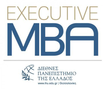 Executive MBA από το Διεθνές Πανεπιστήμιο της Ελλάδος