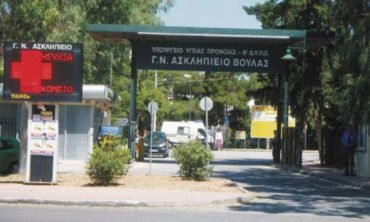 110 προσλήψεις στο Γενικο Νοσοκομειο Ασκληπιείο Βούλας