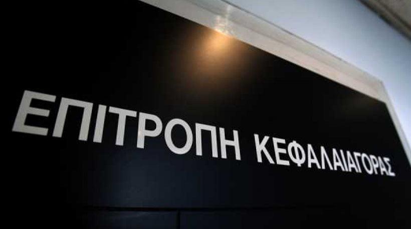 epitropi_kefalaiagoras_0.jpg