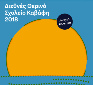 Διεθνές θερινό σχολείο Καβάφη 2018 για νέους ερευνητές