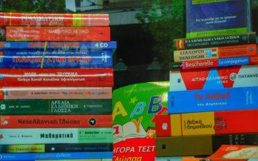 Γαβρόγλου: Δωρεάν τα βιβλία ξένων γλωσσών