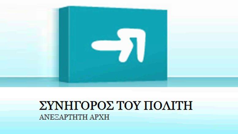 synhgoros_tou_politi.jpg