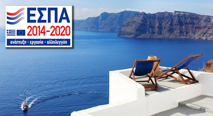 ΕΣΠΑ: Μέχρι 30 Απριλίου οι αιτήσεις για επιδότηση τουριστικών μονάδων