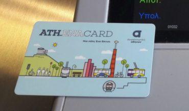 ΟΑΣΑ: Αυξήθηκαν τα έσοδα από κάρτες και εισιτήρια τον Σεπτέμβριο
