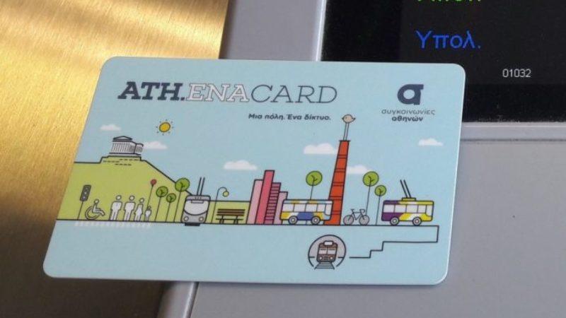 Τέλος τα μειωμένα εισιτήρια στον ΟΑΣΑ -Μόνο με κάρτα η έκπτωση