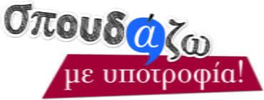 Το πρόγραμμα «Σπουδάζω με Υποτροφία» επιστρέφει με 33 νέες υποτροφίες
