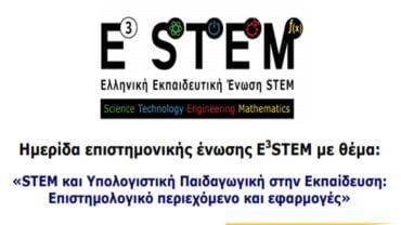 Ημερίδα: «STEM και Υπολογιστική Παιδαγωγική στην Εκπαίδευση»