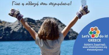 Κυριακή 29 Απριλίου, όλη η Ελλάδα σε ρυθμούς Εθελοντισμού!