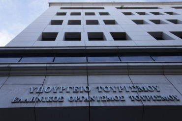 Υπουργείο Τουρισμού: 424.031 οι αιτήσεις για το Πρόγραμμα «Τουρισμός Για Όλους»