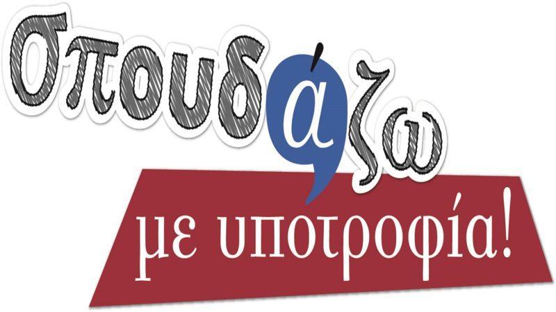 logo_SPOUDAZo_1600_900-1.jpg