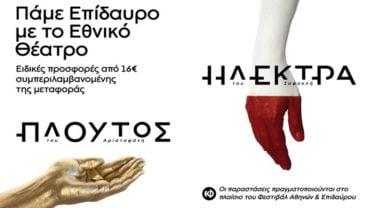 Εθνικό Θέατρο: Ειδικά πακέτα προσφορών για αρχαίο θέατρο Επιδαύρου