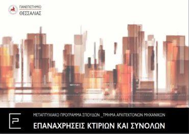 ΜΠΣ Επαναχρήσεις κτιρίων και συνόλων στο Πανεπιστήμιο Θεσσαλίας