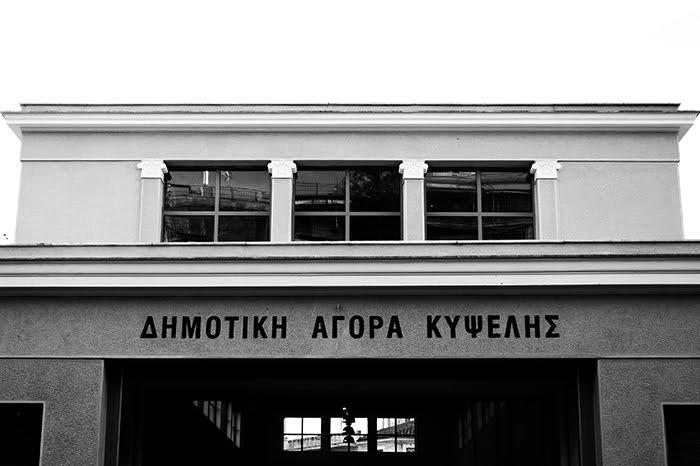 agora_kypselis_2.jpg