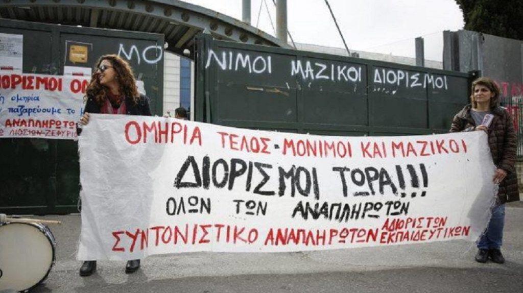 Πανελλαδικό συλλαλητήριο Αναπληρωτών Αδιόριστων Εκπαιδευτικών