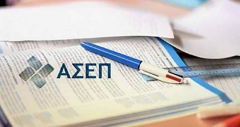 ΑΣΕΠ: Εκδόθηκαν τα προσωρινά αποτελέσματα της 2Κ/2020