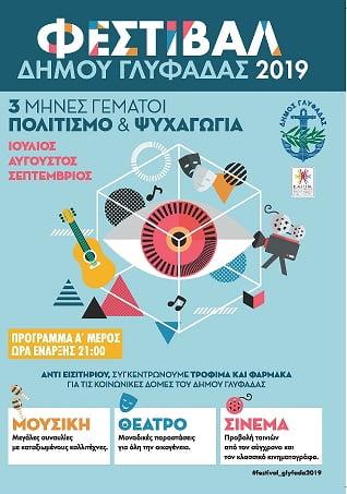 Φεστιβάλ Δήμου Γλυφάδας 2019