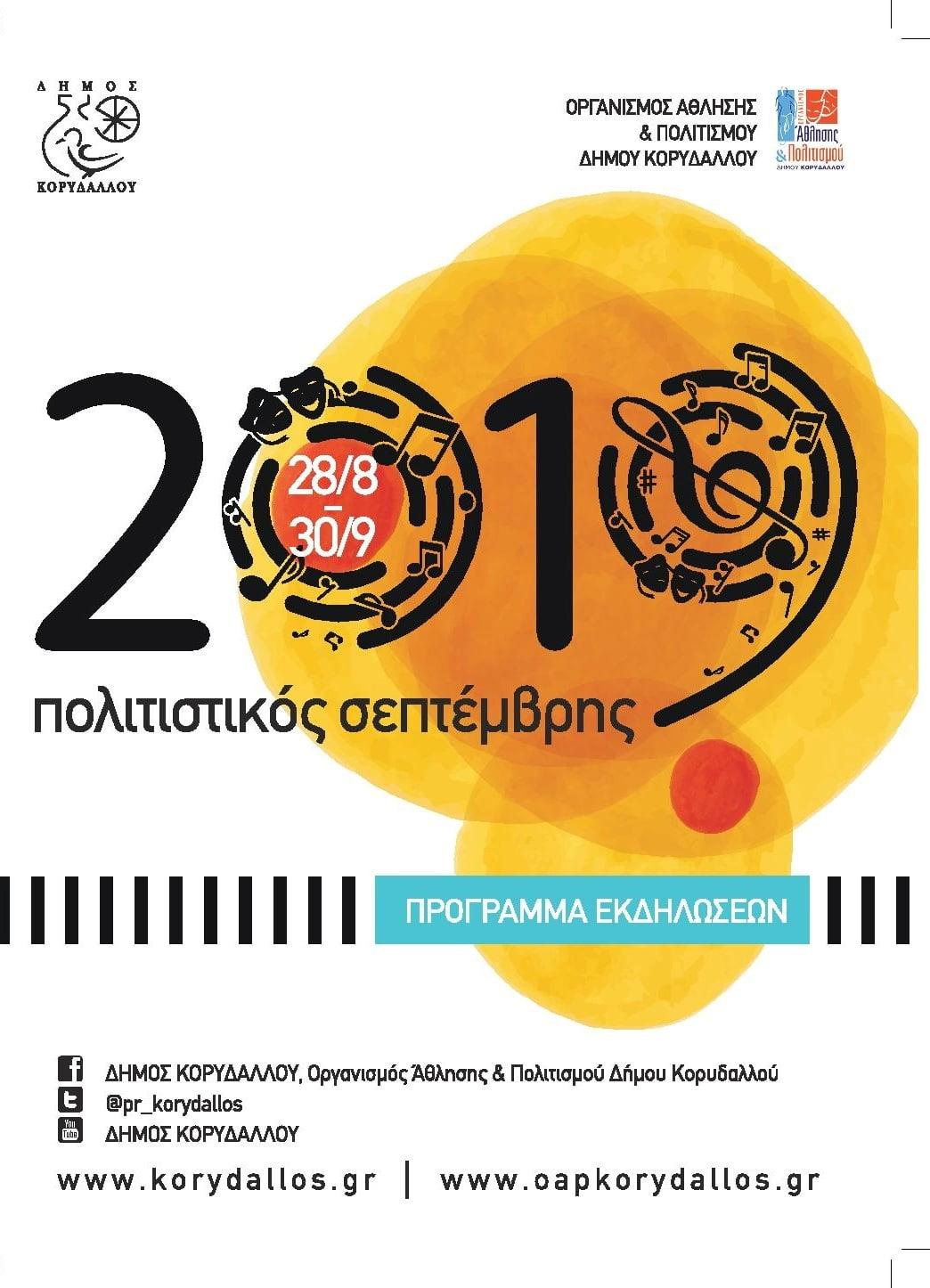 Δήμος Κορυδαλλού: 35 παραστάσεις & συναυλίες- 23 με ελεύθερη είσοδο