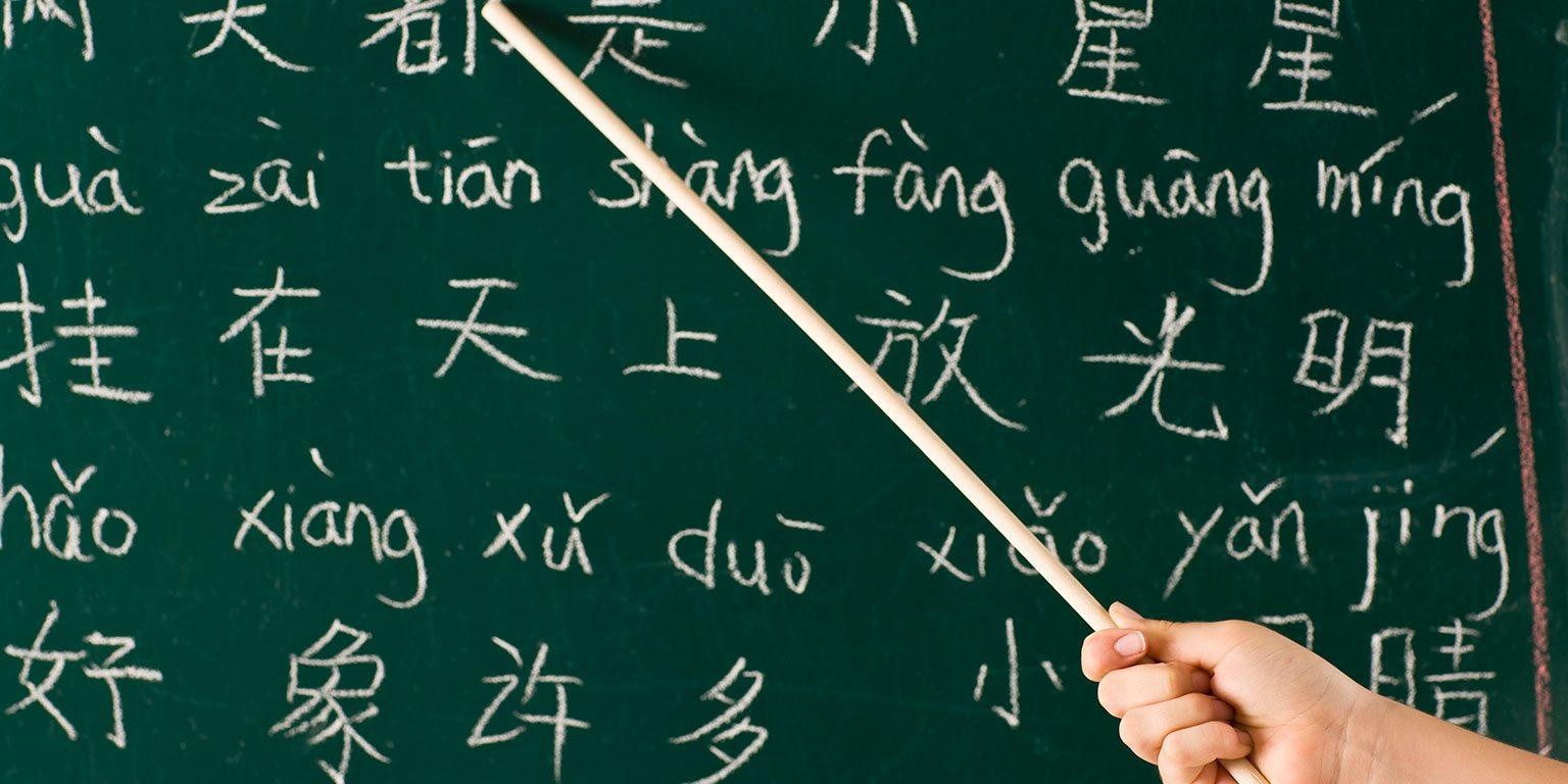 Μαθήματα Κινεζικής Γλώσσας στον Δήμο Ελληνικού-Αργυρούπολης