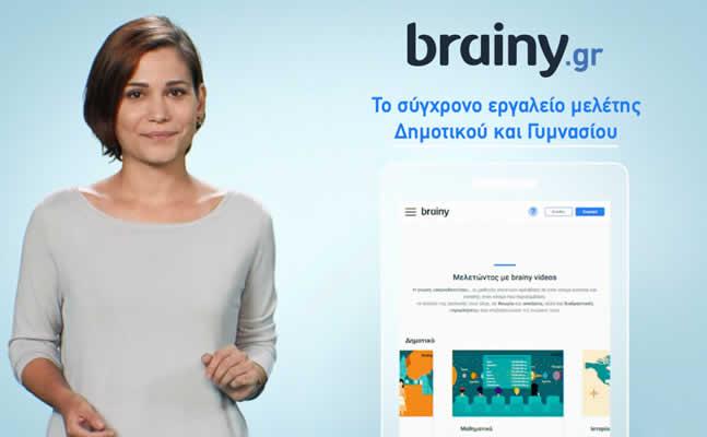 Brainy.jpg