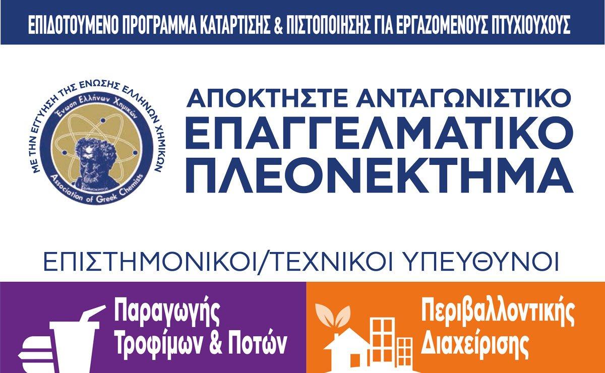 ΔΕΛΤΙΟ-ΤΥΠΟΥ-ΚΑΤΑΡΤΙΣΗ-ΠΙΣΤΟΠΟΙΗΣΗ.jpg